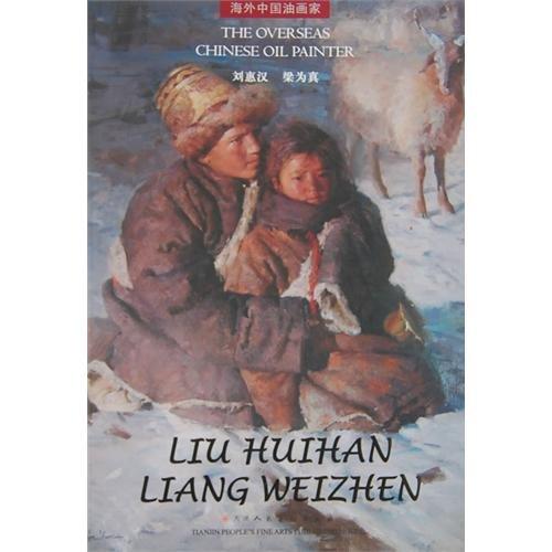 9787530543979: Liu Huihan Liang Weizhen -- Overseas Chinese Oil Painter (Chinese Edition)