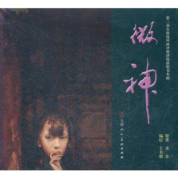 The third national comic awards Tianjin award-winning book album: iron wood prequel + micro God (...