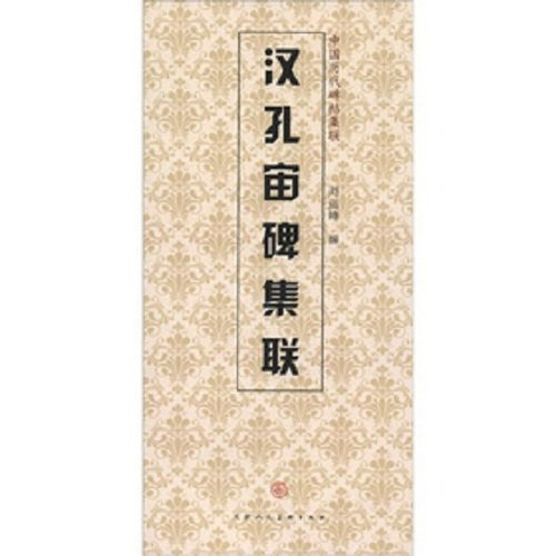 9787530546666: The Stele Collection of Confucian Temples in Han Dynasty (Stele Collections of all dynasties in China) (Chinese Edition)