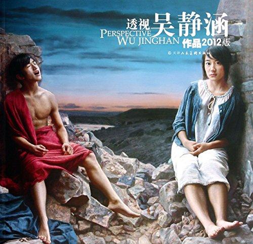 Perspective Wujing Han works -2012(Chinese Edition): WU JING HAN