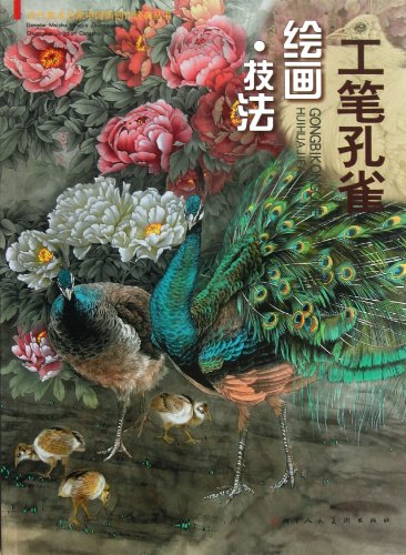 9787530548783: Painting Techniques of Fine Brushwork Peacock /Series of Classical Chinese Paintings by Contemporary Art Celebrities (Chinese Edition)