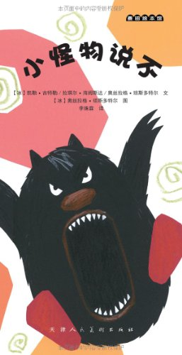 Catcher painted Museum little monsters say(Chinese Edition): LI SHU LIN