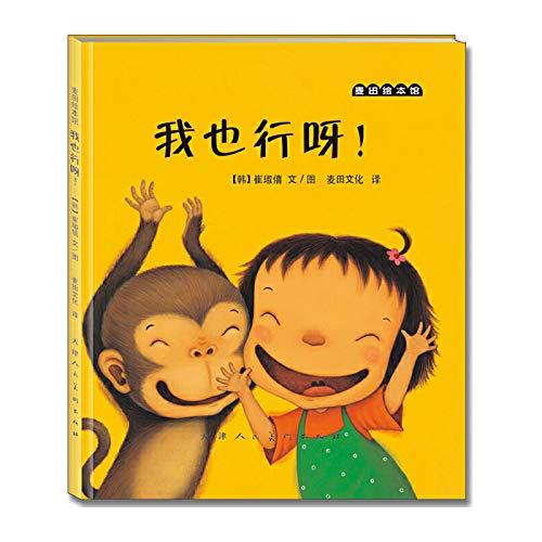 9787530549292: Vegetable fruits ambition(French elegant water color picture book, 100 kinds of colorful vegetables and fruits let the kid fall in love with a delicious and then good-looking plant world)(inside present decals) (Chinese edidion) Pinyin: shu cai shui guo zhi ( fa guo jing mei shui cai hui ben , 100 zhong xian yan de shu cai he shui guo , rang hai zi ai shang yi ge hao chi you hao kan de zhi wu shi jie ) ( nei zeng tie zhi )