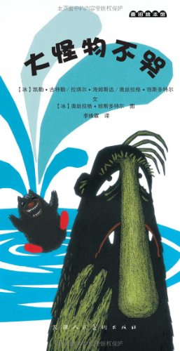 Catcher painted Museum big monster cry(Chinese Edition): LI SHU LIN