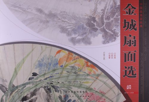 9787530551059: Jin Chengs Traditional Chinese Fan Painting (Chinese Edition)
