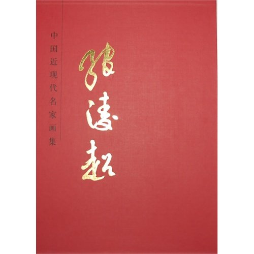 9787530552261: Selected Works of Zhang Lingchaos Landscape Paintings(Hardcover) (Chinese Edition)