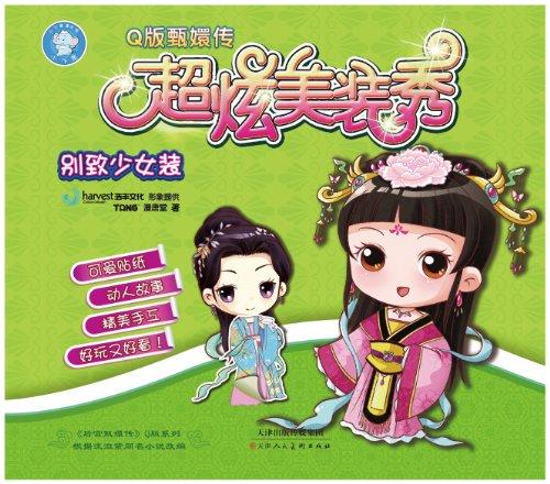 9787530555040: Q version Zhen Huan Chuan stunning beauty fashion show: Chic girl dress(Chinese Edition)