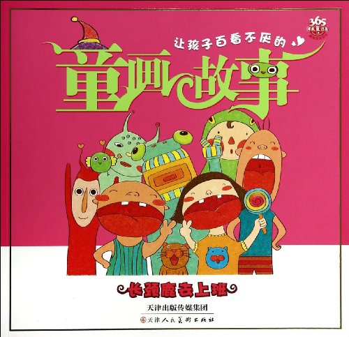 9787530556986: Let the child can't TongHua story: the giraffe to go to work(Chinese Edition)