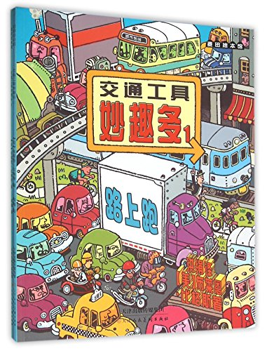 9787530558423: Everythings Goes: On Land;By Sea; In the Air (Three Volumes) (Chinese Edition)