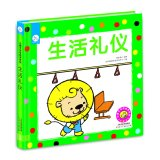 9787530563090: Cocoa little lion picture book series: Life etiquette(Chinese Edition)