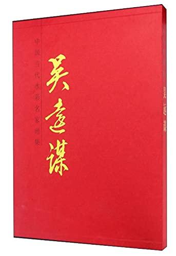 9787530571491: 吴远谋(精)/中国当代水彩名家画集