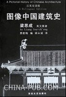 9787530630921: A Pictorial History of Chinese Architecture