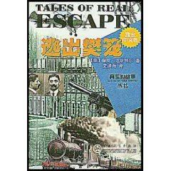 9787530635360: Tales of Real Escape