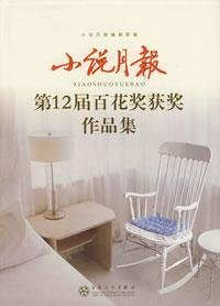 Novel Monthly 12th Hundred Flowers Awards Portfolio(Chinese Edition): XIAO SHUO YUE BAO BIAN JI BU ...