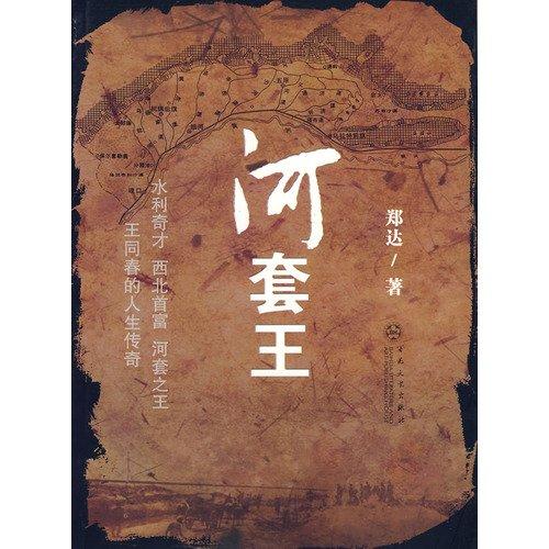 Loop Wang(Chinese Edition): ZHU ZHE