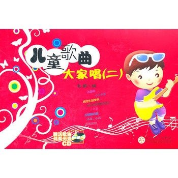 Children's songs we sing 2 ( with CD )(Chinese Edition): SUN PENG
