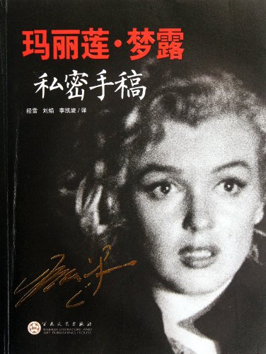 Genuine private manuscript books 9787530660621 Marilyn Monroe(Chinese: MA LI LIAN