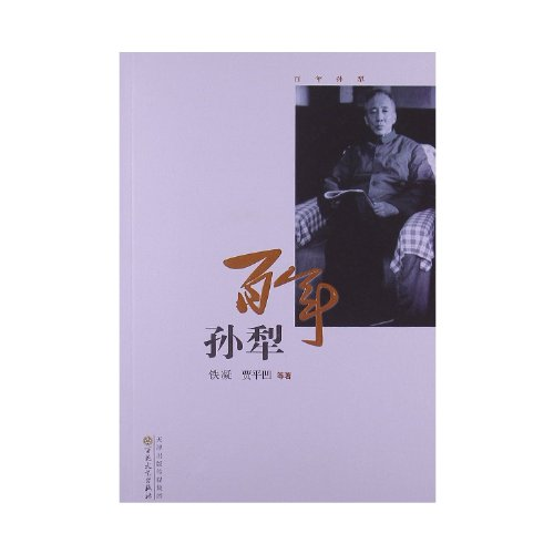 Sun Li Tie Ning centuries . waiting for flowers Pingwa Art Publishing House ](Chinese Edition): TIE...