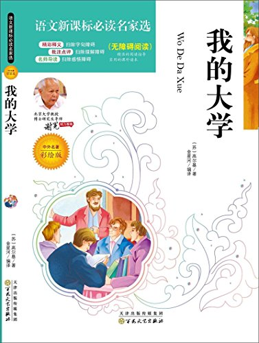 Famous Chinese New Curriculum reading choice: My university (colored version)(Chinese Edition): SU ...