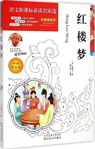Dream of Red Mansions(Chinese Edition): QING ] CAO XUE QIN ZHU