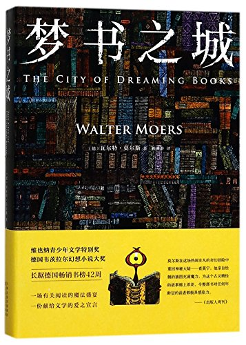 9787530672594: The City of Dreaming Books (Chinese Edition)