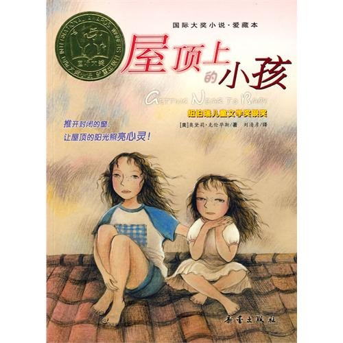 9787530731741: Getting Near to Baby (Chinese Edition)