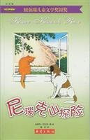 Ni Naoke Mountain Adventure(Chinese Edition): MEI ) NA