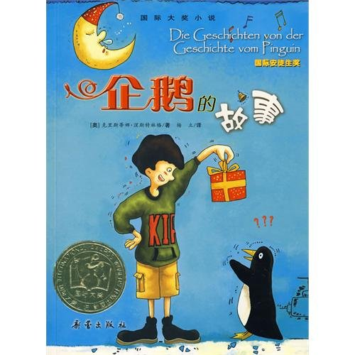 9787530741276: The Story of Penguin (Chinese Edition)