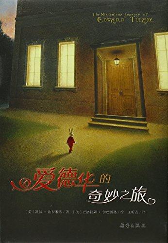 9787530743355: The Miraculous Journey of Edward Tulane (Chinese Edition)