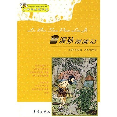Robinson Crusoe(Chinese Edition): YING) DI FU