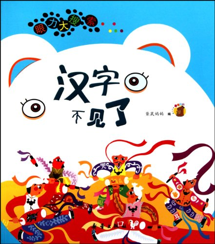 Chinese characters the missing books Mall genuine Wenxuan network(Chinese Edition): ZHANG JING HUI