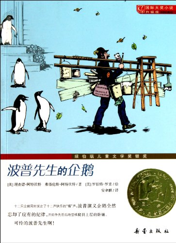9787530749784: Mr. Popper's Penguins (Chinese Edition)