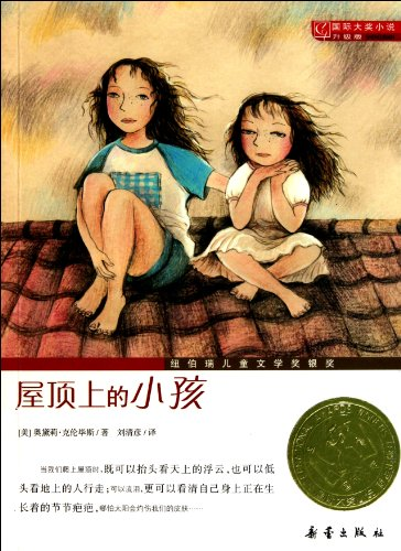 9787530749814: Getting Near to Baby (Chinese Edition)