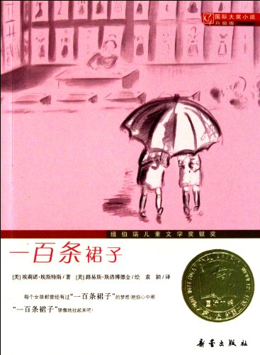 9787530749913: The Hundred Dresses (Chinese Edition)