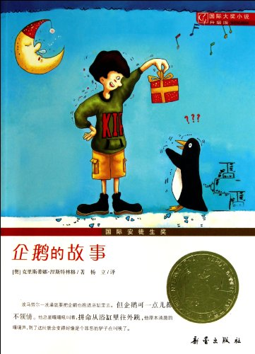 9787530749968: The Story of Penguin (Chinese Edition)