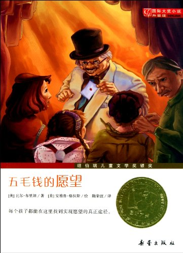 9787530750582: The Wish Giver (Chinese Edition)