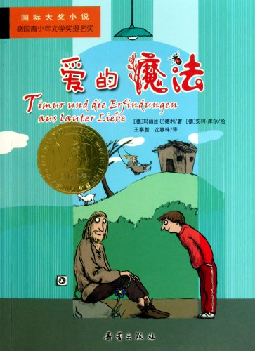 International Award fiction - Love Magic ( Love makes life wisdom wings . )(Chinese Edition): DE ) ...