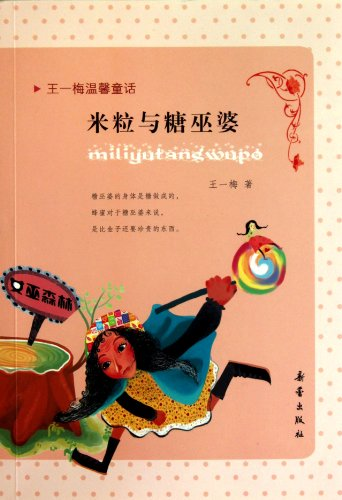 9787530751251: Warm Fairy Tale Stories of Wang Yimei: Rice Grains and the Sugar Witch(Four Colors) (Chinese Edition)