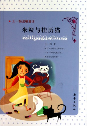 Mily and Calendar Cat(in Four Colors) (Chinese Edition): ABC