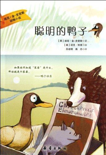 Animal Fiction: Clever Ducks(Chinese Edition): DI KE ? JIN SHI MI SI