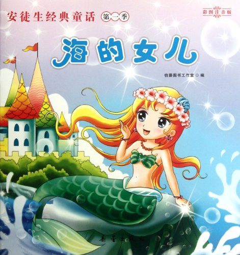 Daughter of the Sea of ??Andersen's classic fairy tale in the first quarter(Chinese Edition): ...