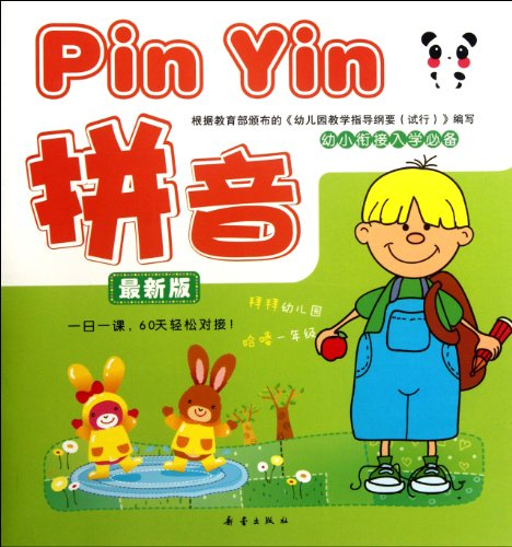 Pinyin-from kindergarten to primary school-the newest version: Ben She