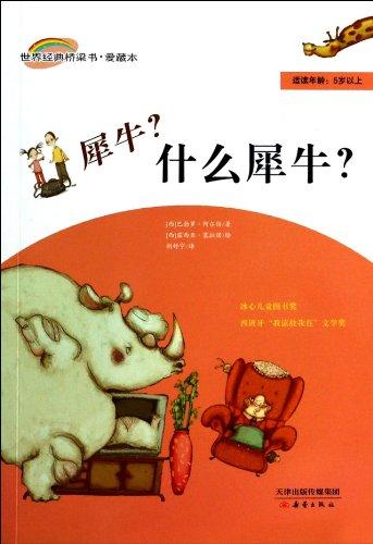 Rinoceronte Que Rinoceronte(Chinese Edition)