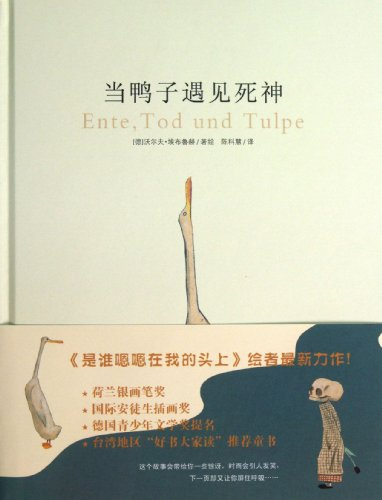 9787530758205: Ente, Tod Und Tulpe [Duck, Death and the Tulip] (Chinese Edition)