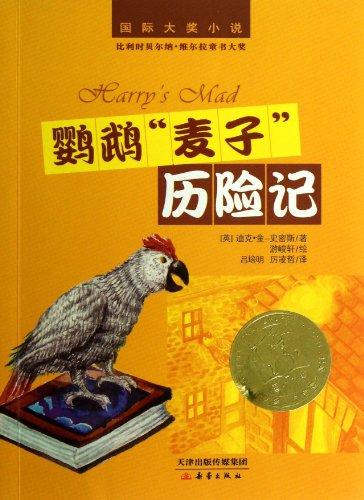 Parrot wheat novels Adventures International Award(Chinese Edition): DI KE JIN