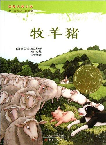 Sheep pig(Chinese Edition): YING ) JIN KE MI SI ZHU . XIAN BI HUI . WANG XUE YING