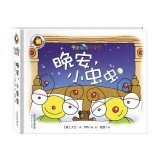 9787530758540: Shang Shu Tong Tong book hidden in a lot of worms Series: Goodnight. Little Bugs(Chinese Edition)