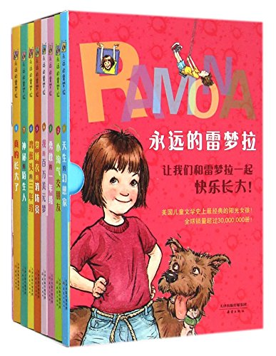 Forever Ramona (8 Volumes) (Chinese Edition): Beverly Cleary