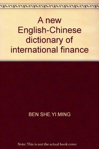 A new English-Chinese dictionary of international finance: BEN SHE.YI MING