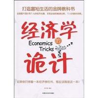 9787530853375: Economics trick